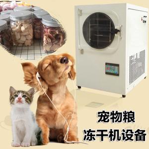 猫粮冻干机
